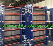 پارامترهای موثر در طراحی مبدلهای حرارتی