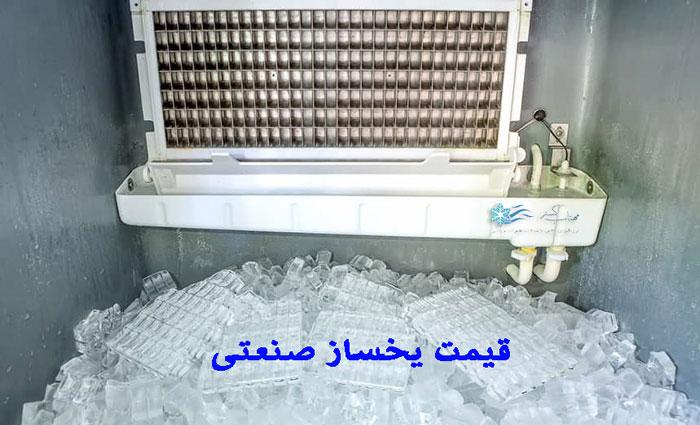 قیمت یخساز صنعتی