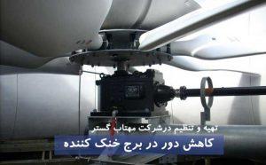 کاهش دور برج خنک کننده