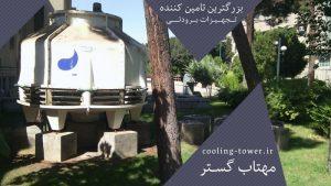 تعیین ظرفیت برج خنک کننده