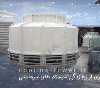 جلوگیری از یخ زدگی برج خنک کننده و چیلر در زمستان